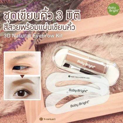 baby-bright-3d-natural-eyebrow-kit